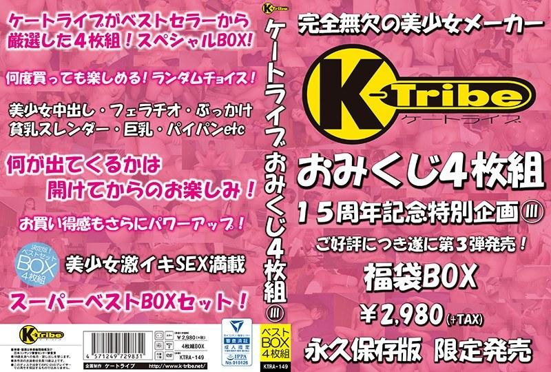 [KTRA-149] ケートライブおみくじ4枚組III