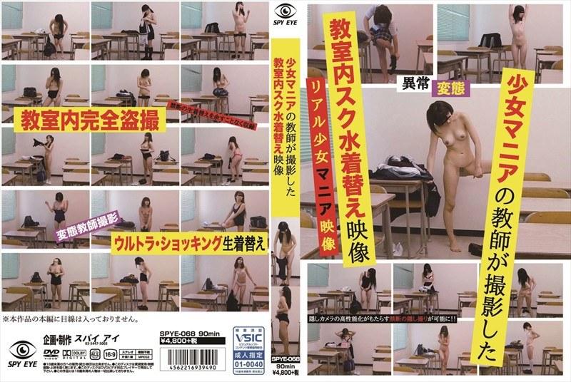 少女マニアの教師が撮影した教室内スク水着替え映像 (DOD)