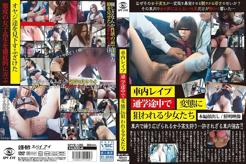 [h_1000spye120] 車内レイプ 通学途中で変態に狙われる少女たち