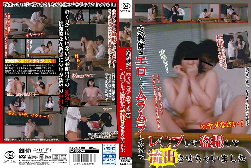 SPYE-169 Because The Female Teacher Was Erotic And Scrambled, I Took A Lap And Took A Voyeur And Let It Run Out (SPYEYE) 2018-05-15
