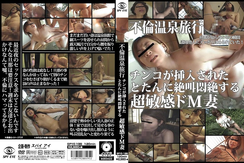 SPYE-199 Immori Hot Spring Trip Ultra Sensitive Sensitive M Wife Screaming At The Time Of Inserting A Dick
