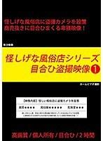 怪しげな風俗店シリーズ 目合ひ盗撮映像1