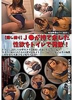 【隠し撮り】J●が持て余した性欲をトイレで発散!
