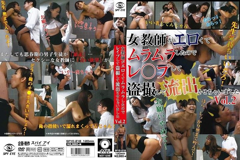 SPYE-218 Because A Female Teacher Is Erotic And It's Muramura, I Have Made It Leak And Make A Sneak Shot And Leak It Vol. 2 (SPYEYE) 2019-05-14