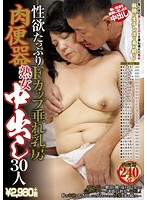 OYAJ-078 Libido Plenty F Cup Sagging Breast Meat Urinal Mature Maid Out 30 People