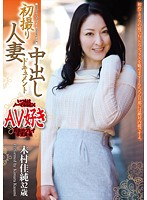 OYAJ-082 First Shooting Pies Wife Document Kimura Cajun