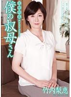JGAHO-084 近親相姦 僕の叔母さん 竹内梨恵