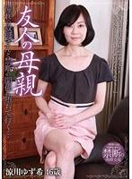 友人の母親 涼川ゆず希