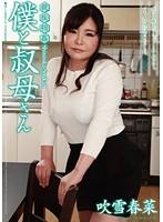 JGAHO-109 親族相姦 僕と叔母さん 吹雪春菜