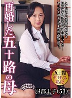 JGAHO-119 再婚した五十路の母 服部圭子