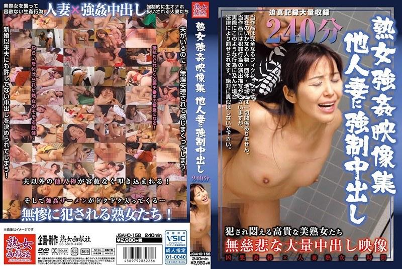 [JGAHO-158] 熟女強姦映像集 他人妻に強制中出し240分 熟女 人妻 4時間以上作品