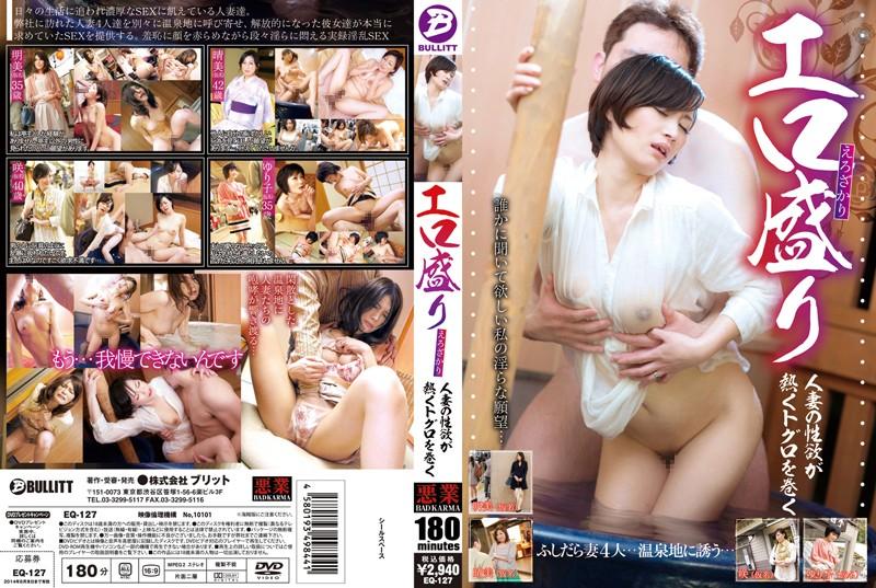 EQ-127 Erotic Prime