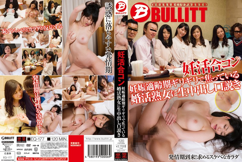 EQ-177 The Cum Sexual Advances To MILF Action For Marriage You Are In A Hurry Œ__¾«È Joint Party Bearing Age Pregnancy Barely