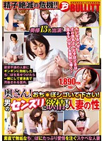 EQ-301 Wife!Ochi ○ Port Should Be Squeezed!Married Sex To Lust In Man Of Senzuri