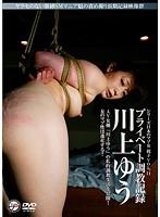 シリーズ日本のマゾ女 鏡子VOL.11 川上ゆうプライベート調教記録