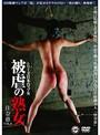 シリーズ日本のマゾ女 被虐の熟女 佳奈恵 vol.6