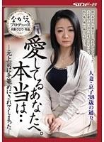 愛してるあなたへ。本当は… 元上司に手篭めにされてしまった 和泉紫乃