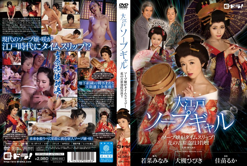 EDRG-002 Oedo Soap Gal - Soap Miss Time Slip!Flower Of Yoshihara Awa-waza Showdown! !~ Otsuki Sound Kanae Luke Wakana South