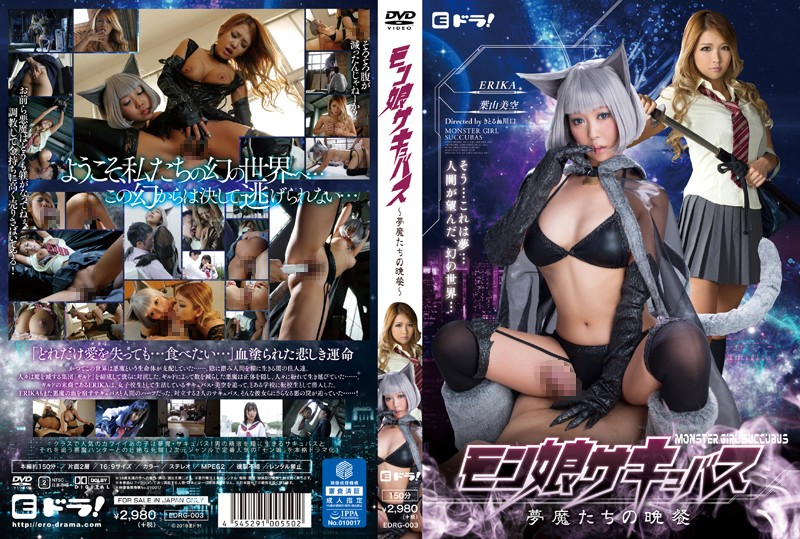 EDRG-003 Mont Daughter Succubus - Muma Our Dinner - Hayama Misora __ERIKA