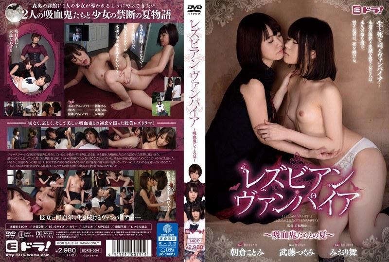 EDRG-004 Lesbian Vampire Summer - Dance Miori Tsugumi Kotomi Muto Asakura With ~ Vampire Us
