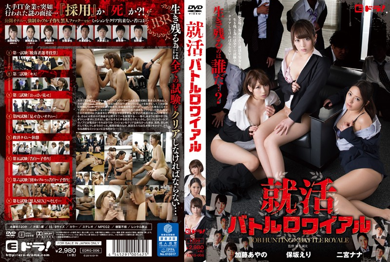 EDRG-006 Job Hunting Battle Royale Hosaka Collar Ninomiya Nana Kato Ayano