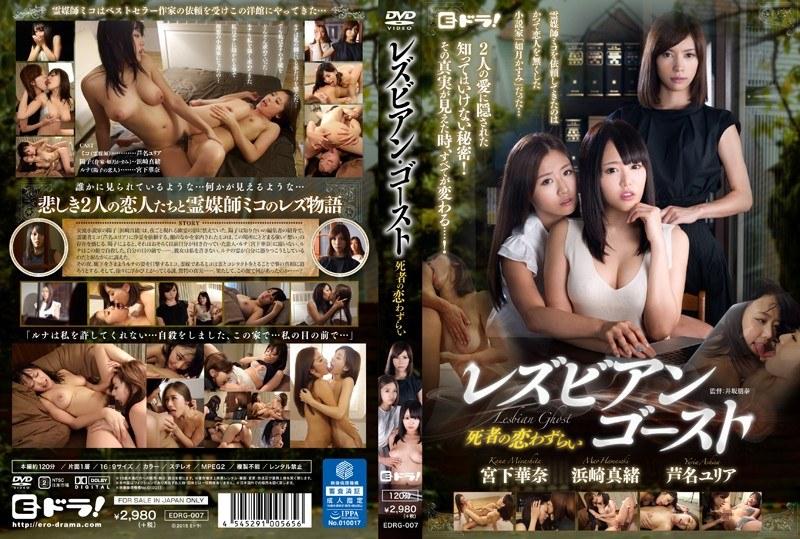 EDRG-007 Lesbian Ghost Love Of The Dead Suffer ~ Ashina Yulia Hamasaki Mao Kana Miyashita