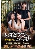 レズビアン・ゴースト〜死者の恋わずらい〜 芦名ユリア 浜崎真緒 宮下華奈