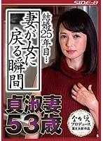 【ベストヒッツ】結婚25年目… 妻が女に戻る瞬間 貞淑妻53歳 安野由美