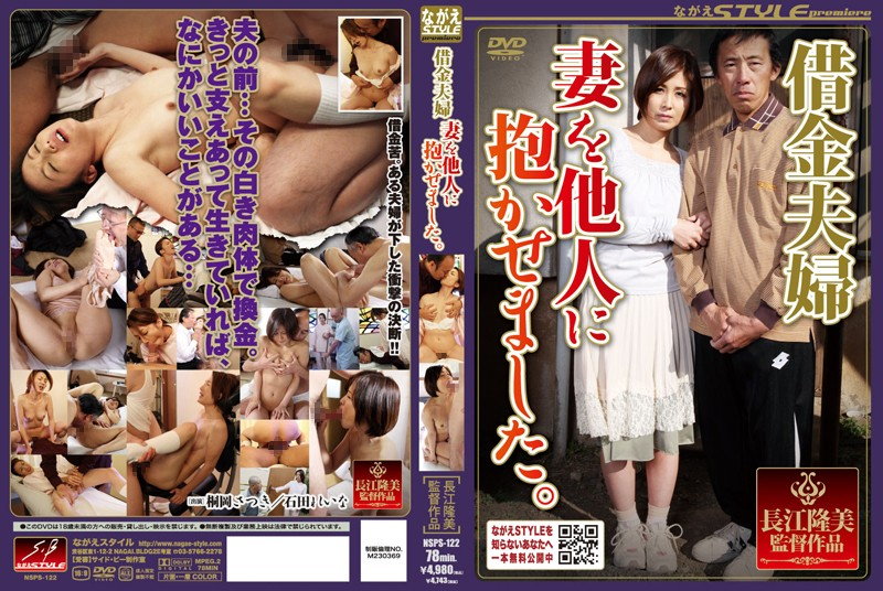 NSPS-122 The Debt Couple Wife I Was Aroused In Others. (Nagae Style) 2014-11-08