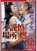 不謹慎な場所で燃える不倫セックス 中島京子
