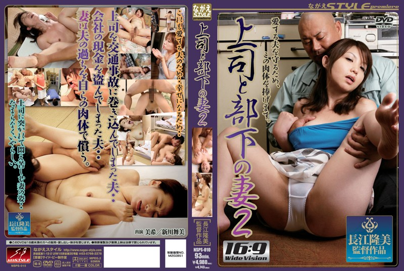 NSPS-010 2 Wife Of Superiors And Subordinates