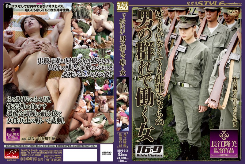 Permanent Link to NSPS-013 The Distracting Female Soldier in a Man's World