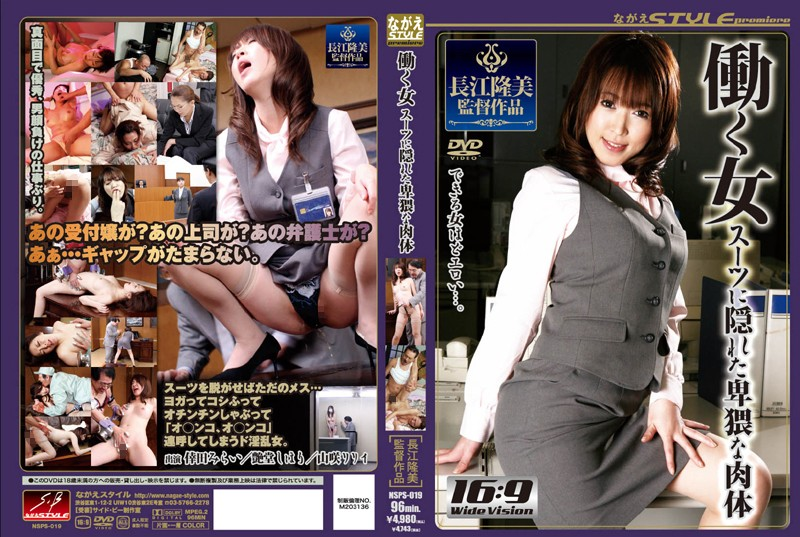 NSPS-019 Obscene Body Hidden In The Suit Woman Work