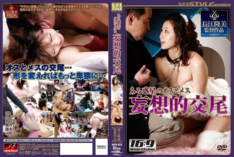 NSPS-023 Male And Female Mating Delusional Planet