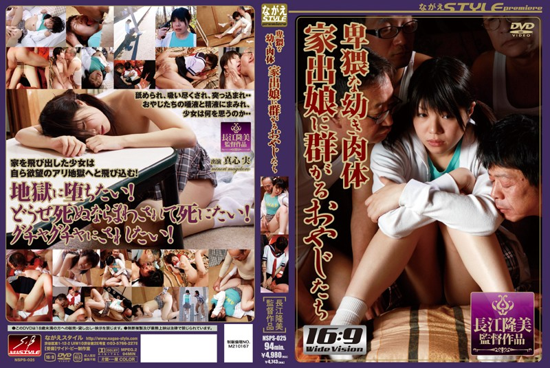NSPS-025 Father Who Flock To The Runaway Daughter Has An Obscene Body ‰Ñ