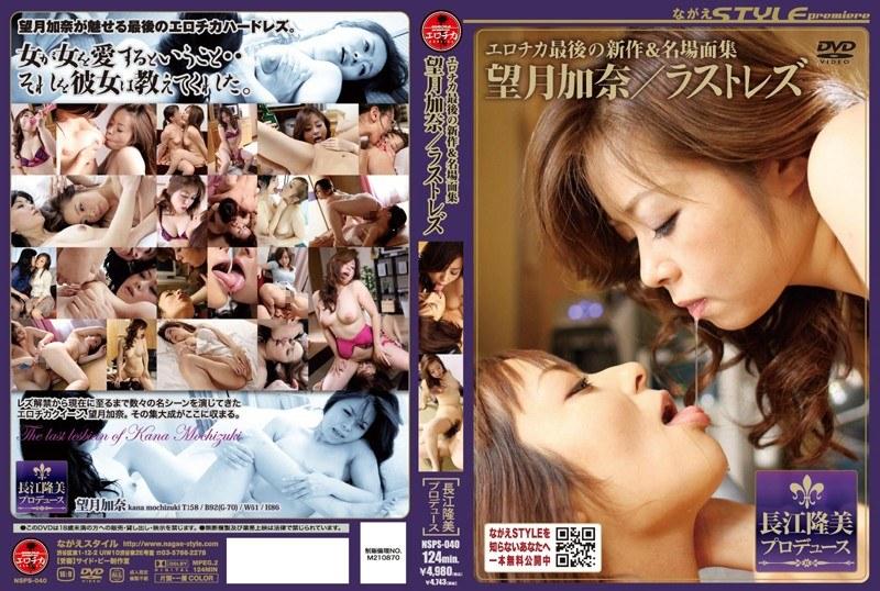 NSPS-040 Rasutorezu Kana Mochizuki A New Collection Of Scenes And Erotica Last