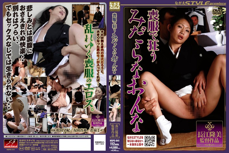 NSPS-041 Indecent Woman Go Mad In Mourning