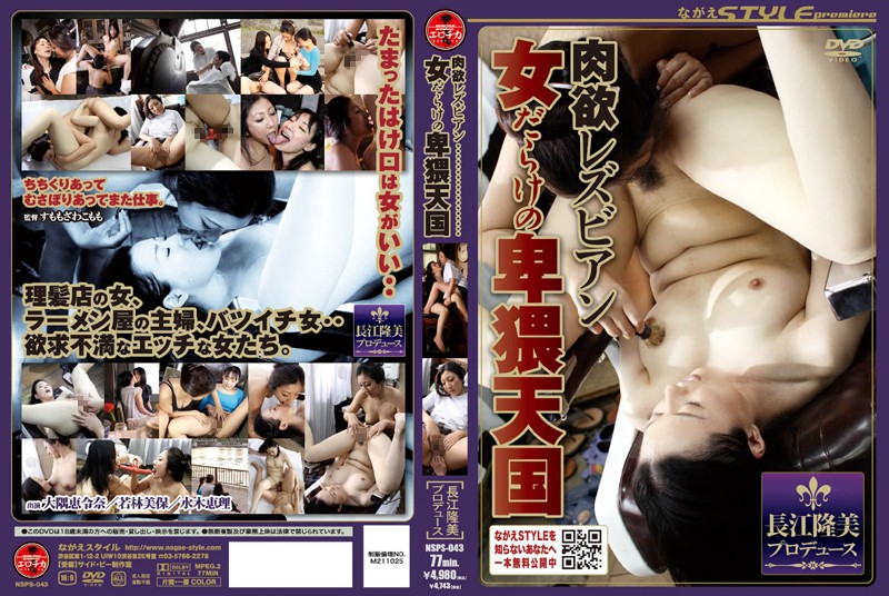 NSPS-043 Heaven Full Of Obscene Lust Lesbian Woman
