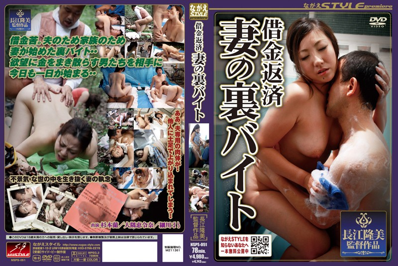 NSPS-051 The Back Of The Wife Bytes Debt Repayment
