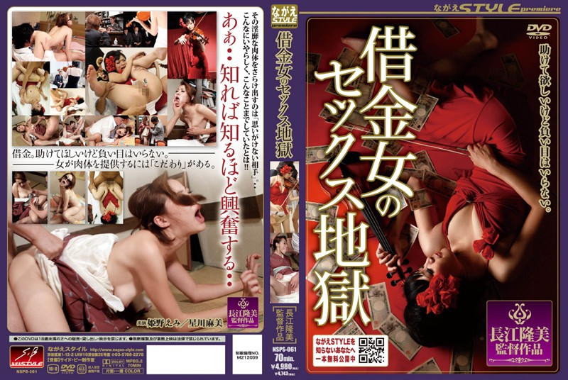 NSPS-061 Debt Hell Sex Woman