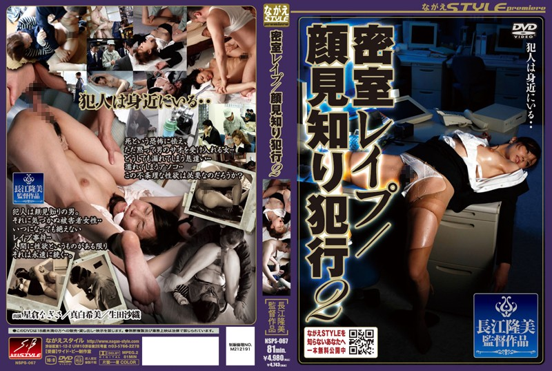 NSPS-067 Acquaintance Rape Crime 2 / Backroom