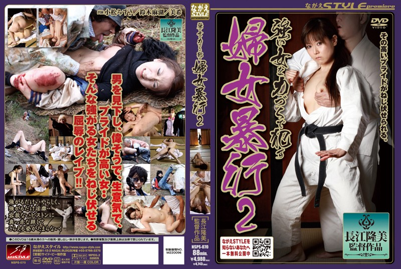 NSPS-070 2 Commit Sexual Assault Force The Strong Woman
