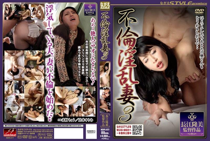 NSPS-077 3 Horny Wife Affair