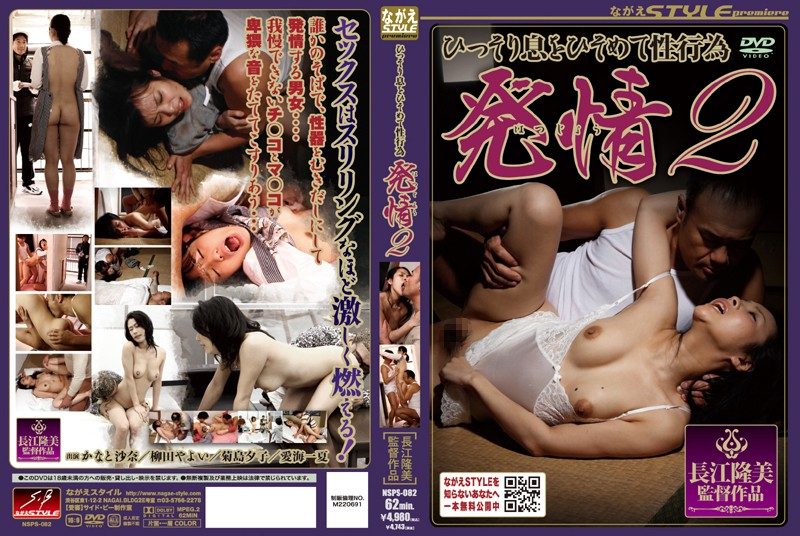 NSPS-082 Two Estrous Sexual Activity With Bated Breath Quietly
