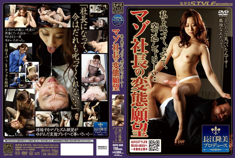 NSPS-088 Scolded Me And Pretended Pervert Desire Of The President-want-masochist Digs