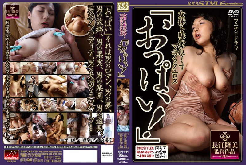 """NSPS-094 Eros Boobs Maniac """"drink To The Dregs The Booty! """""""