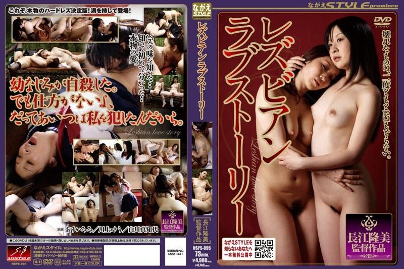 NSPS-095 Lesbian Love Story
