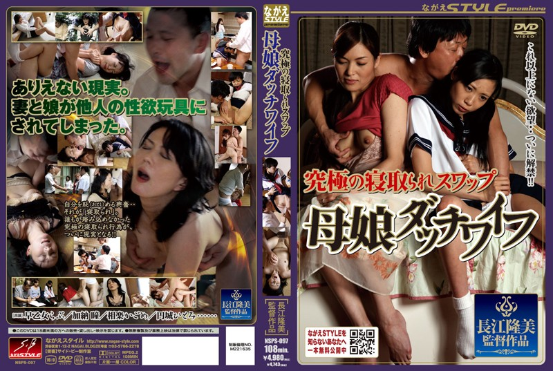 NSPS-097 Mother And Daughter Swap Sex Doll Is The Ultimate Netora