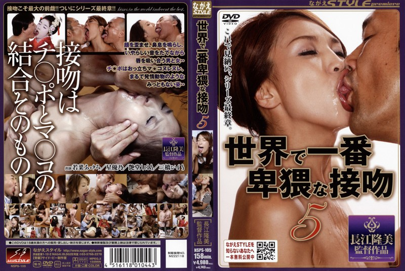 NSPS-105 5 Kiss The World's Most Obscene