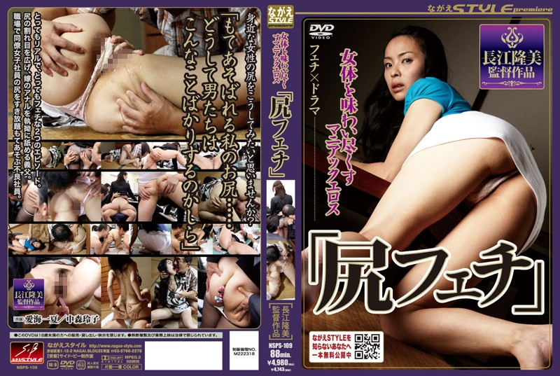 """NSPS-109 """"Butt"""" Maniac Eros Drink To The Dregs The Woman's Body"""